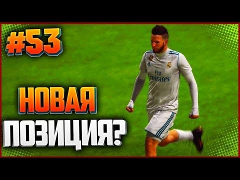 FIFA 18 КАРЬЕРА ЗА ИГРОКА ★ |#53| - НОВАЯ ПОЗИЦИЯ?