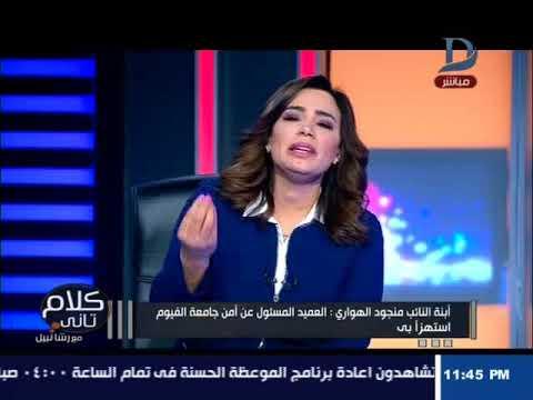 كلام تانى| ابنة النائب صاحب واقعة جامعة الفيوم تروى تفاصيل الأحداث وتؤكد: ل