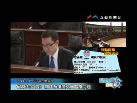 何潤生20140217立法會議