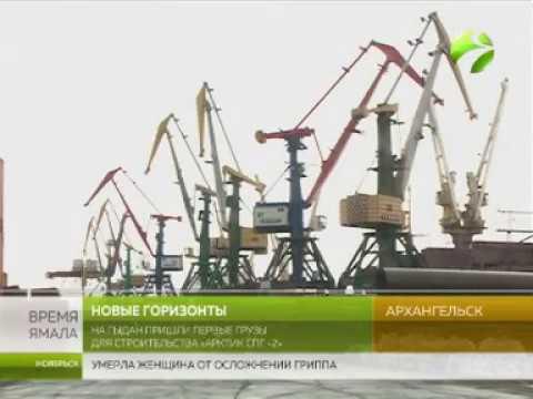 НаГыданский полуостров пришли первые грузы для строительства «Арктик СПГ-2»