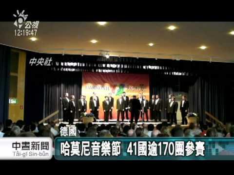 拉縴人男聲揚威 獲德音樂節金獎