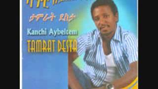 Video Tamrat Desta - Sew Mekrosh (ሰው መክሮሽ) - 2000 E.C. MP3, 3GP, MP4, WEBM, AVI, FLV Maret 2019