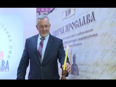 В Новгородском государственном университете состоялся ежегодный традиционный праздник «Свеча Ярослава»