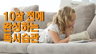 #17 [체인지그라운드] 독서능력을 향상시키는 SQ3R 독서법