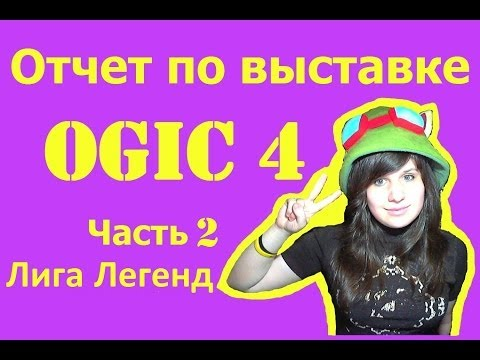OGIC 4 Часть 2 League of Legends