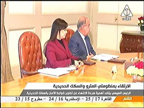 الرئيس السيسى يجتمع برئيس الوزراء ووزير النقل لمناقشة الارتقاء بمترو الأنفاق والسكك الحديدية