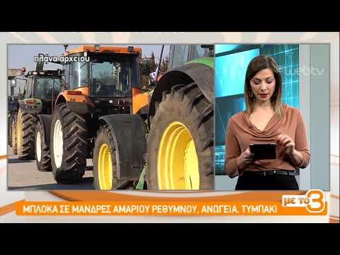Συλλαλητήριο αγροτών και στα Χανιά  | 28/01/2019 | ΕΡΤ
