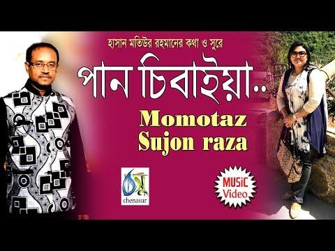 Paan Chibaiya [ পান চিবাইয়া ] Momtaz | Sujon Raja । Bangla New Folk Song