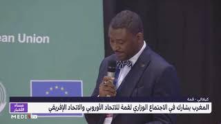 بوريطة: آن الأوان لتحيين الشراكة بين الاتحاد الإفريقي والاتحاد الأوروبي