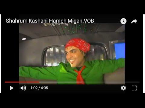 Shahrum Kashani-Hameh Migan(Official Video)