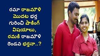 Rama Rajamoulis First Shocking Thing About Husband