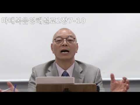 마태복음영해설교2장7-10