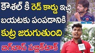 Video Public Talk : Conspiracy On Kaushal Elimination   Nani Telugu Bigg Boss 2 Latest Updates   MyraMedia MP3, 3GP, MP4, WEBM, AVI, FLV September 2018