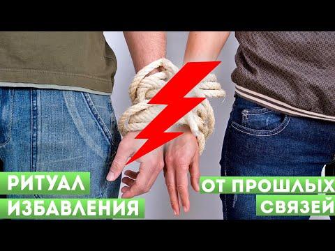 Ритуал избавления от прошлых связей - DomaVideo.Ru