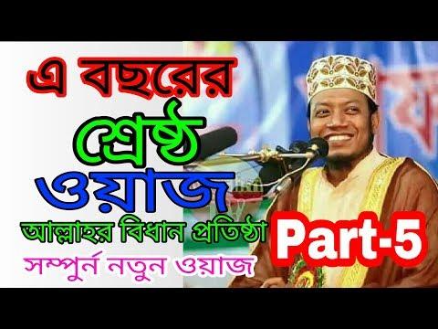 Video Amir hamza new bangla waz 2018 bangla waz mahfil mufti maulana amir hamza part-5 download in MP3, 3GP, MP4, WEBM, AVI, FLV January 2017