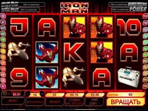 Игровой автомат железный человек играть бесплатно без регистрации