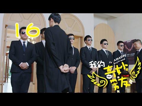 【我的奇妙男友】My Amazing Boyfriend 16 Eng sub 吴倩,金泰焕,沈梦辰,李昕亮,杨逸飞,付嘉