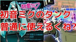 2017年5月1日 ... 【コンパス】初音ミクをタンクとして活用したったwwwwww. KASHO ゲーム実況nチャンネル. Loading... Unsubscribe ... 初音ミクは「スプリンター」っていう仕事あるんnだからスプリンターとして使おうよ。。あとダッシュ攻撃しようか^^*ufeff. Read more.