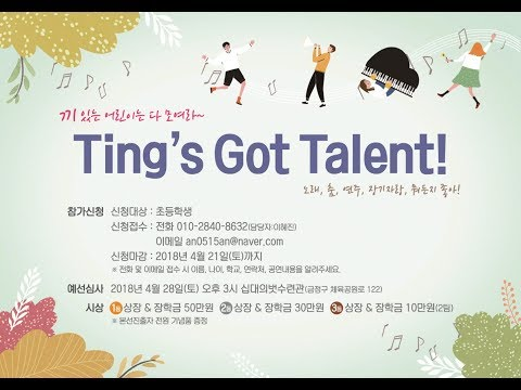5th Ting Festival 홍보영상[ Ting's Got Talent ]