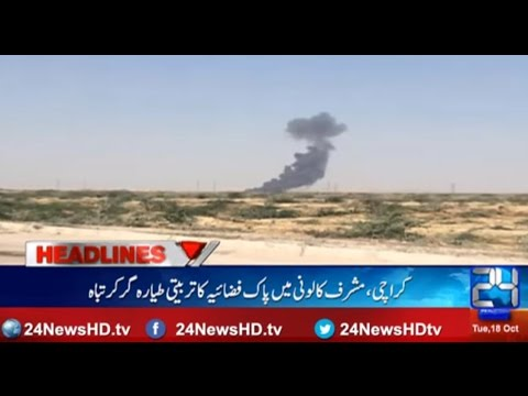 News Headlines 12:00PM 18th October 2016