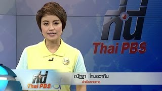 ที่นี่ Thai PBS - 2 ธ.ค. 58