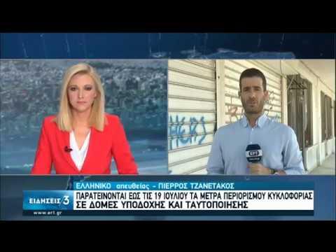 Κορονοϊός: Παράταση έως 19/7 του περιορισμού κυκλοφορίας σε ΚΥΤ | 04/07/20 | ΕΡΤ