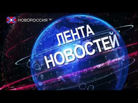 Лента Новостей 9 августа 2018 - DomaVideo.Ru