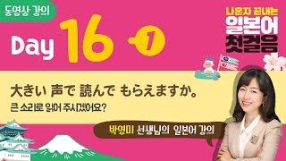 #29 [나혼자끝내는일본어첫걸음] 동영상강의 Day 16-1