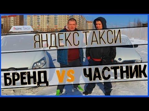 ЯНДЕКС ТАКСИ. Брэнд против Частника. (видео)