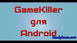 GameKiller - Как пользоваться?