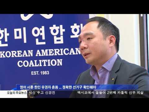 투표 안내책자 오류, 우려 확산 3.28.17 KBS America News