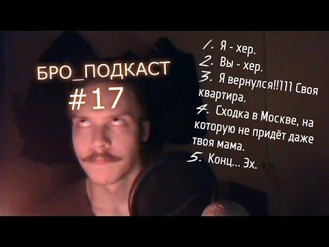 Бро_подкаст #17 [ВЕРНУЛСЯ, СХОДКА В МОСКВЕ, КВАРТИРА]