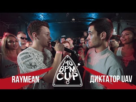 140 BPM CUP: RAYMEAN X ДИКТАТОР UAV (II этап) (видео)