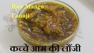 Raw Mango Launji is Prepared easily in few minutes and Its Taste is Sweet and Sour.So Watch it...............and Make Tasty Kacche Aam ki Launji.........Don't Forget - LIKE ! SHARE ! SUBSCRIBED ! COMMENTMy Channel Link ----------https://www.youtube.com/channel/UCIZ3s4xkIz5BwDb3bsnvzvA