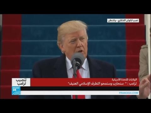 الخطاب الكامل للرئيس الأمريكي ترامب بعد أدائه اليمين الدستورية