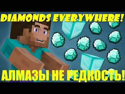 Если бы АЛМАЗЫ не были бы РЕДКИМИ - Minecraft Machinima