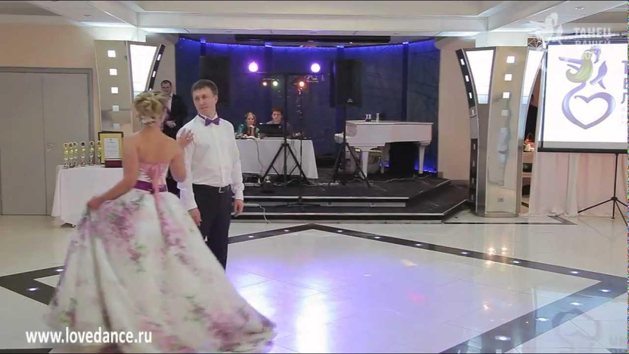 Танец Вашей любви | Постановка свадебных танцев