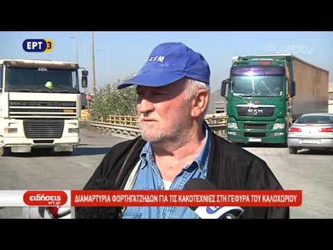 Διαμαρτυρία φορτηγατζήδων για κακοτεχνίες στη γέφυρα του Καλοχωρίου | ΕΡΤ