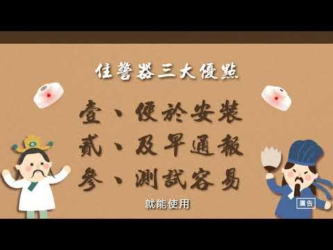 住宅用火災警報器-動畫版