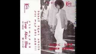 Aster Aweke Ye Hagere Lij Old Song አስቴር አወቀ