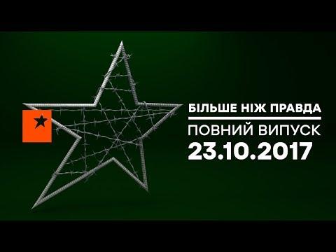 Больше чем правда – выпуск от 23.10.2017 – квартирные аферисты - DomaVideo.Ru