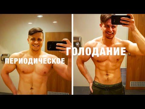 Периодическое голодание как похудеть диета избавиться от лишних килограммов быстро  - DomaVideo.Ru