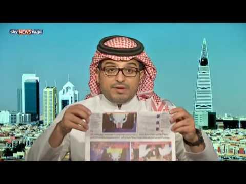 العرب اليوم - تعرف على أبرز ما جاء في الصحف السعودية
