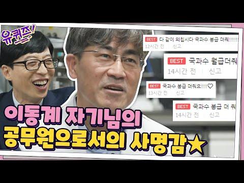 <유 퀴즈 온 더 블럭> 국과수 특집편 영상 이미지