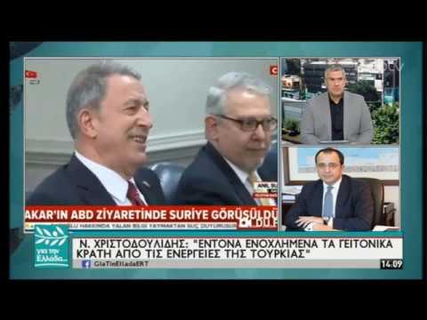 O Νίκος Χριστοδουλίδης, ΥΠΕΞ Κύπρου στον Σπύρο Χαριτάτο | 09/05/19 | ΕΡΤ