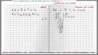 أولى إعدادي - العمليات على الأعداد الصحيحة و العشرية : العمليات مصطلحات