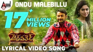 Ondu Malebillu Lyrical Video From Chakravarthy