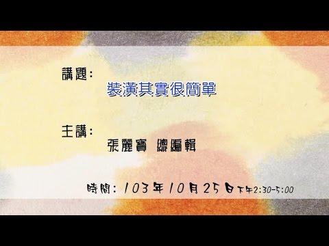 2014年10月25日高雄市立圖書館岡山講堂—張麗寶:裝潢其實很簡單