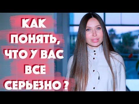 5 ПРИЗНАКОВ ЧТО ТЕБЯ ЛЮБЯТ И ХОТЯТ - DomaVideo.Ru