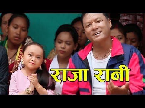 (राजा रानी || New Nepali Typical Lok Bhaka 2075, 2018 || Surya Regami , Romkala Regami & Sita Regami - Duration: 10 minutes.)